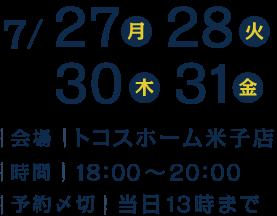 200720_yonagoyoru7