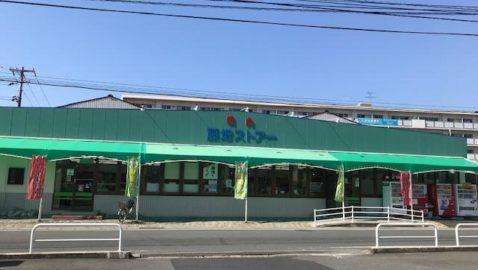 スーパー 藤増ストアー知井宮店まで1206m 豊富な品揃えと新鮮で安心な食品が魅力のスーパーです。オンライン販売も行っているので、おうち時間にも便利ですね。