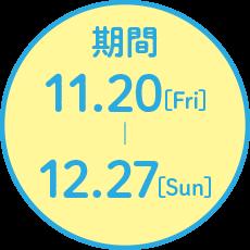 11月20日(金)から12月27日(日)まで